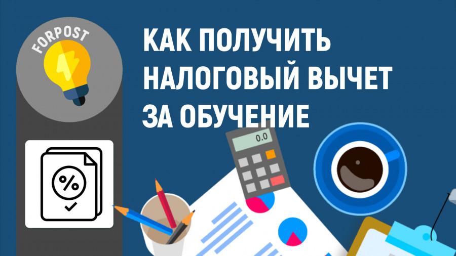 ForPost - Новости : Как получить налоговый вычет за обучение
