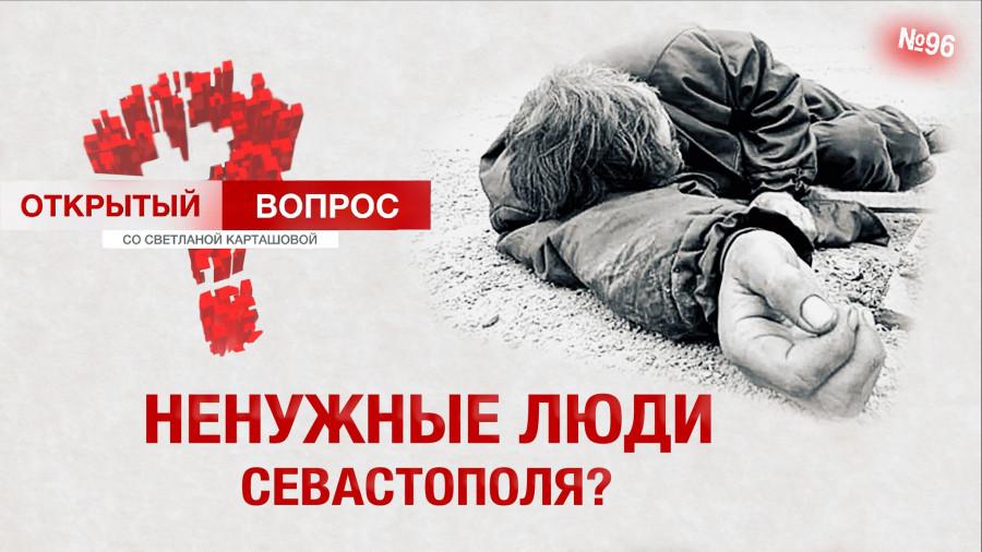 ForPost - Новости : Бомжи бывают разные: классификатор от чиновников Севастополя