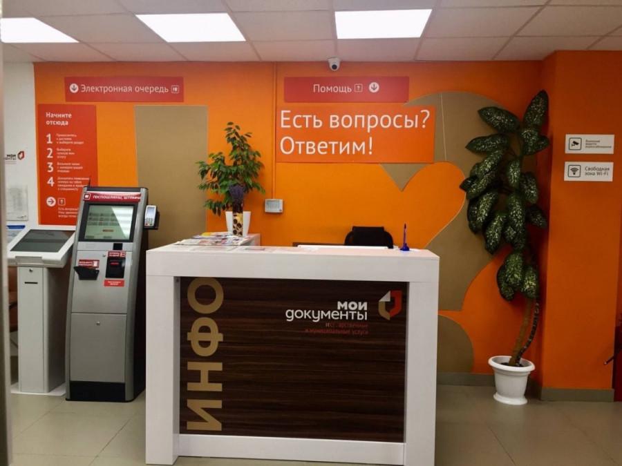 ForPost - Новости : В Севастополе не стали вводить ковид-ограничения при доступе в МФЦ