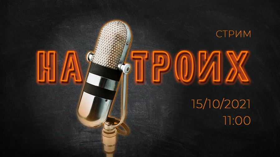 ForPost - Новости : «На троих». Прямой эфир: Необъявленный локдаун / Наши в Госдуме / Архитектурный код Севастополя