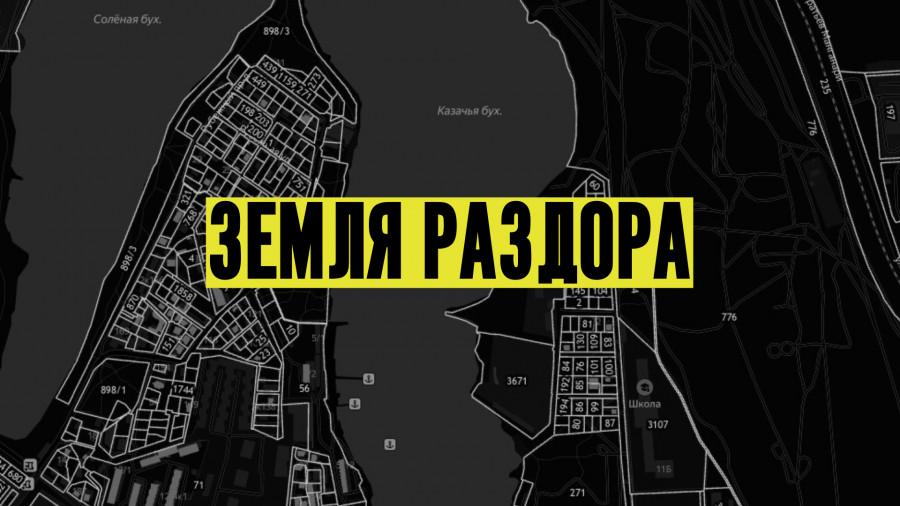 ForPost - Новости : Проблемы частной собственности и земли в Казачьей бухте Севастополя – ForPost Реактор