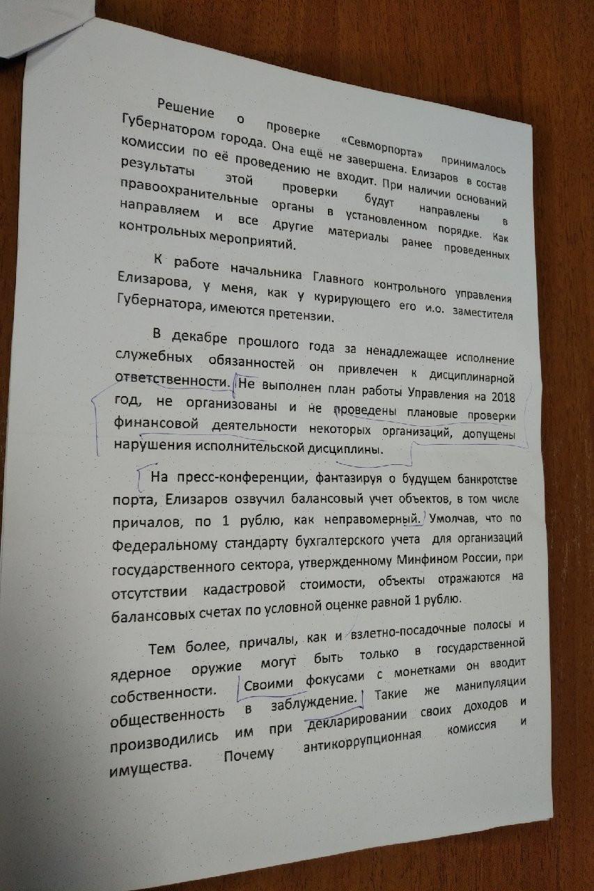 ForPost - Новости: «Жди беды»: вице-губернатор Севастополя напророчил неизвестным недоброе