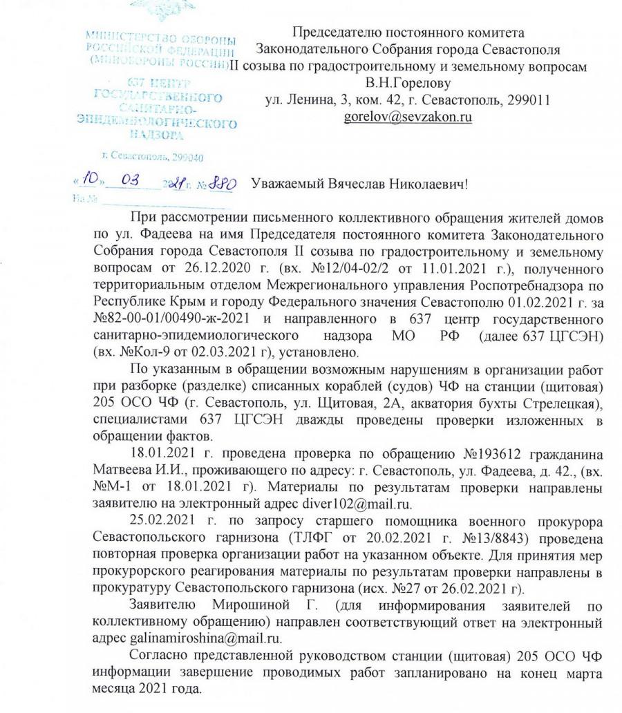 ForPost - Новости: Утилизацией кораблей в Стрелецкой бухте Севастополя занимались без лицензии