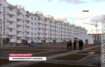 ForPost - Новости : Севастопольские пенсионеры–черноморцы могут лишиться квартир