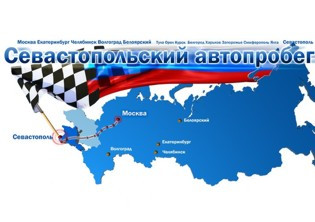 ForPost - Новости : Стартовал автопробег с российскими флагами по маршруту Москва-Севастополь (ФОТО)