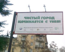 """ForPost - Новости : В Севастополе появились """"билборды"""" с социальной экологической рекламой."""