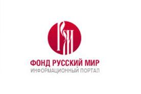 Картинки по запросу Портал фонда Русский мир