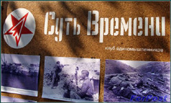 ForPost - Новости : В Севастополе провели необычную выставку в честь окончания Второй обороны