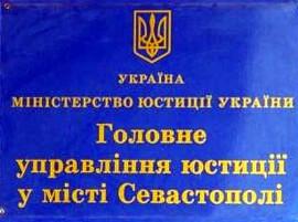 Сайт севастопольского управления юстиции насойка linux vpn сервера