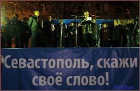 ForPost - Новости : В Севастополе тысячи горожан вышли на площадь Нахимова на митинг без партийных флагов - против нацизма и за конституционный порядок