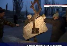 ForPost - Новости : За ночь на всех въездах в Севастополь установлены капитальные блок-посты