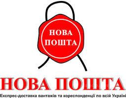ForPost - Новости : Работа «Новой почты» с 13 по 17 марта приостановлена в Севастополе и Крыму в связи с проведением референдума