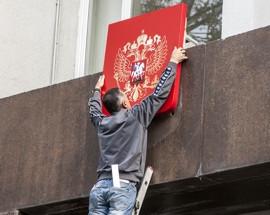 ForPost - Новости : На здании СГГА установлены таблички и герб России