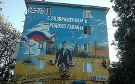 ForPost - Новости : Гигантское граффити с Путиным появилось в Севастополе
