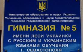 ForPost - Новости : Пятая гимназия им. Леси Украинки. Притча во языцех в Севастополе