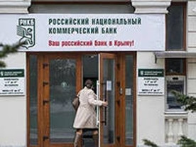 потребительский кредит в рнкб в севастополе условия кредит на любую карту банка vam-groshi.com.ua