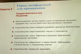 ForPost - Новости : Чалый предложил перенести административный центр Севастополя на Зеленую горку, а городское кольцо сделать беспарковочным