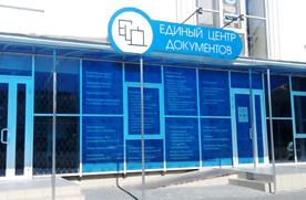 ForPost - Новости : Все по российскому закону. В Севастополе начал работу Единый Центр Документов