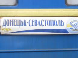 ForPost - Новости : Фирменный поезд Донецк - Севастополь снова вышел на маршрут