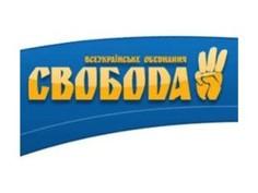 ForPost - Новости : «Свобода» настаивает на Всеукраинском референдуме об отмене автономии Крыма, несмотря на отказ ЦИК