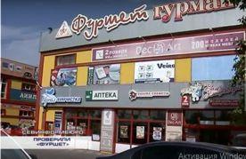 """ForPost - Новости : Общественный контроль в Севастополе проверил супермаркет """"Фуршет"""""""