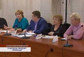 ForPost - Новости : В Севастополе разбираются с причинами сокращения стимулирующих выплат учителям
