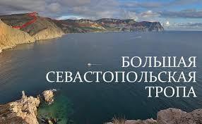 ForPost - Новости : Большая Севастопольская туристическая тропа частично отмаркирована – горлесохотхоз