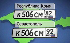 ForPost - Новости : В МВД России отказались продлить срок перерегистрации машин в Севастополе. ДОКУМЕНТ