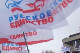 ForPost - Новости : Сергей Меняйло сделал подарок «Русскому единству»