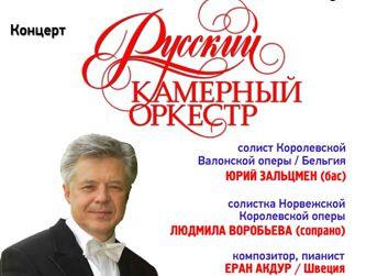 ForPost - Новости : Гендель, Чайковский и другие: в Севастополе пройдет концерт Русского камерного оркестра