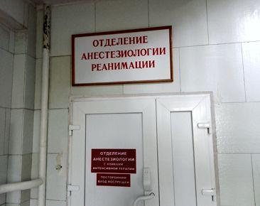 ForPost - Новости : Минздрав поручил проверить 1-ю горбольницу в Севастополе из-за жалоб врачей