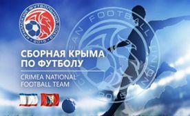 ForPost - Новости : Сборная Севастополя и Крыма по футболу не сможет выступать в официальных матчах