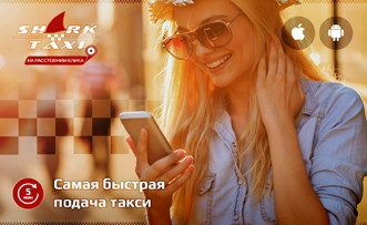 ForPost - Новости : В Севастополе появилось Shark Taxi