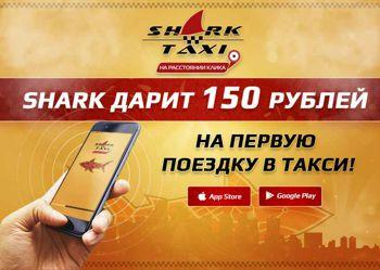 ForPost - Новости : Щедрый подарок от Shark Taxi: 150 рублей каждому!