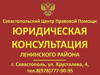 ForPost - Новости : Севастопольцы могут бесплатно получить юридические консультации