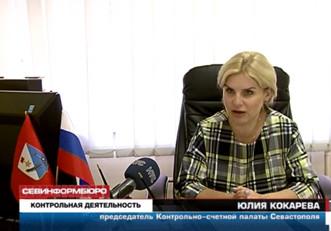 ForPost - Новости : По результатам проверок Контрольно-счетной палаты Севастополя возбуждено 5 уголовных дел