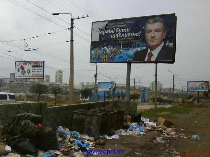 ForPost - Новости: В Севастополе один из биг-бордов Ющенко установили на помойке