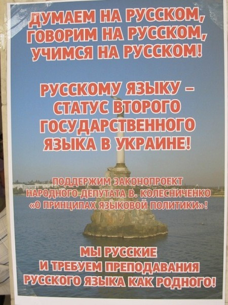 ForPost - Новости: В Севастополе сходом граждан призвали «языковой» законопроект Верховной Раде — принять