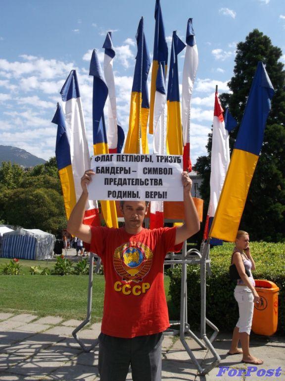 ForPost - Новости: Кому нужен этот флаг? Как в Ялте день укрофлага отмечали.