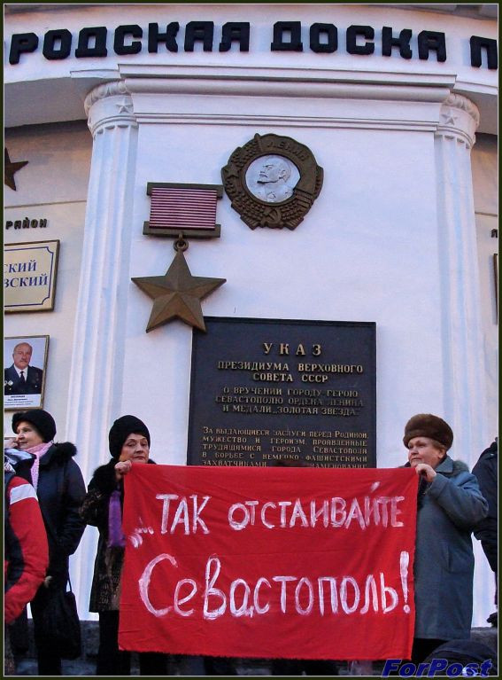 ForPost - Новости: В Севастополе тысячи горожан вышли на площадь Нахимова на митинг без партийных флагов - против нацизма и за конституционный порядок