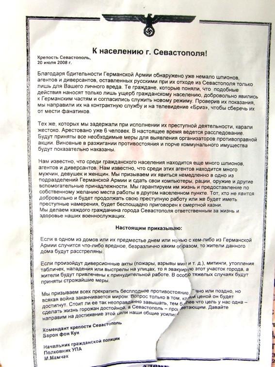 ForPost - Новости: Подпольный обком действует…