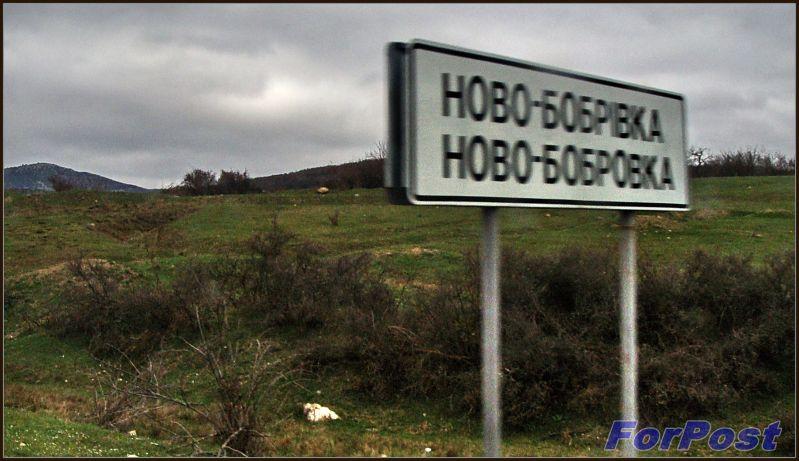 ForPost - Новости: Накануне референдума. Новобобровка. Акценты