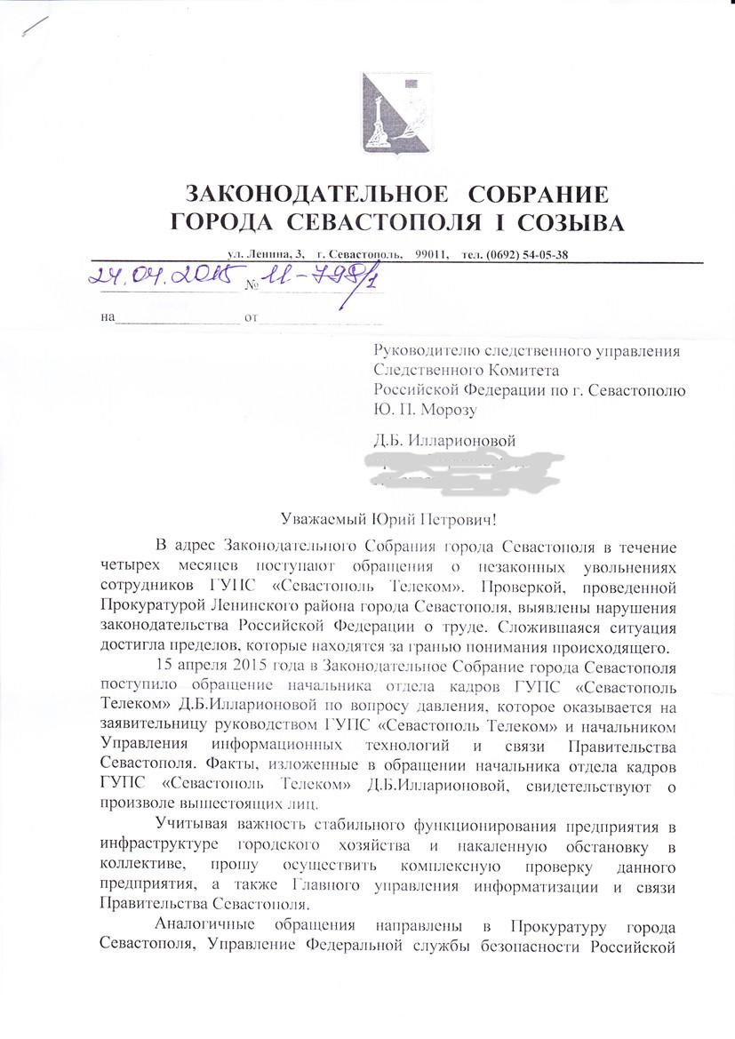 """ForPost - Новости: ГУП как частная вотчина? Что происходит за закрытыми дверями предприятия """"Севтелеком"""""""