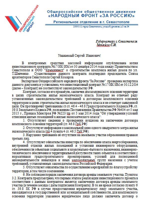 ForPost - Новости: Севастопольский ОНФ настаивает на ответе правительства по сомнительным инвестиционным контрактам в строительной сфере