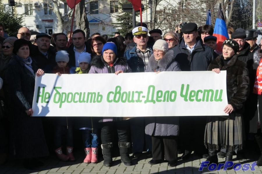 Участники митинга в Севастополе