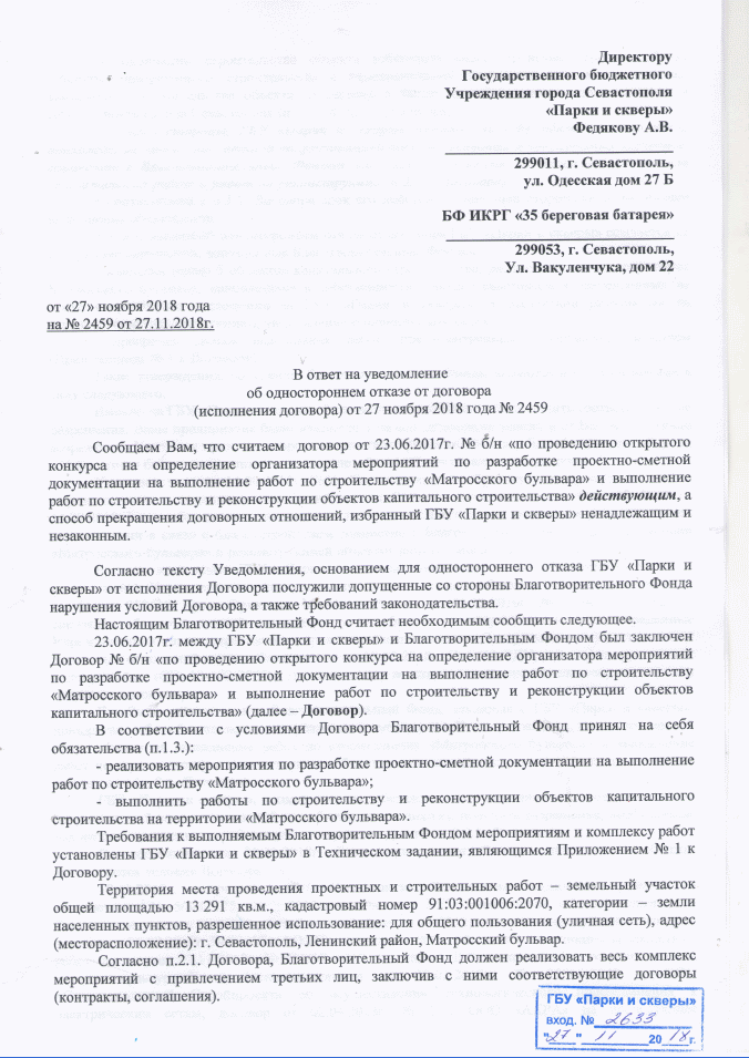 ForPost - Новости: В БФ «35-я береговая батарея» заявили о юридической ничтожности запретов работ на Матросском бульваре Севастополя и идут в суд