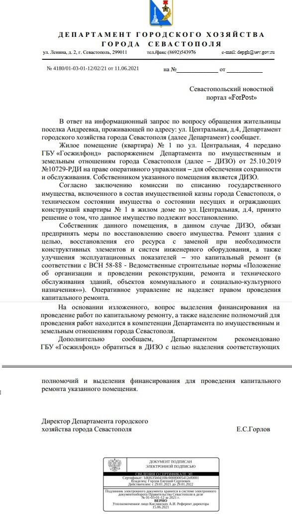 ForPost - Новости: Жительница Севастополя не может спасти свою половину дома от управленцев