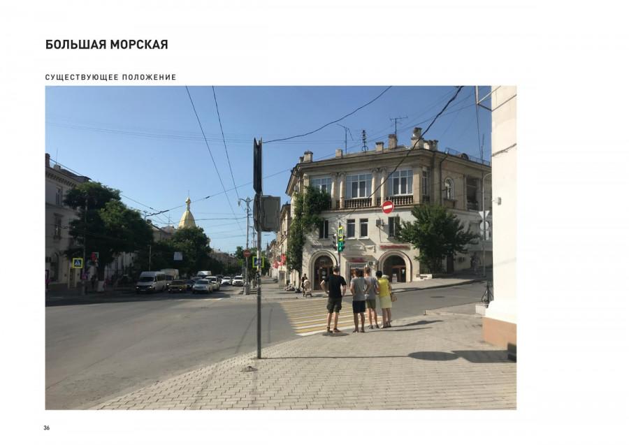 ForPost - Новости: Севастопольскую Большую Морскую «опешеходят»