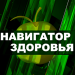 Аватар пользователя Навигатор Здоровья ТВ