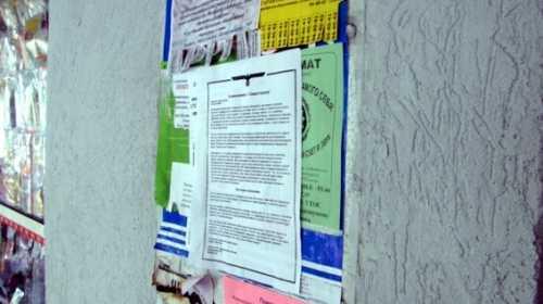листовки в городе 4
